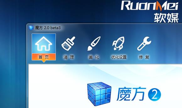 魔方2.0功能介绍