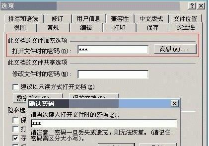officeWord加密方法