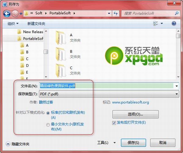word转pdf方法大全