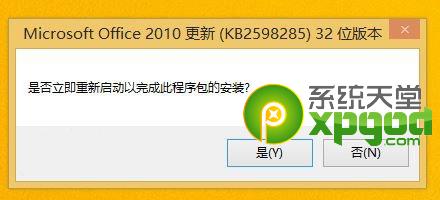office2010免费版安装教程 office2010免费完整版安装教程