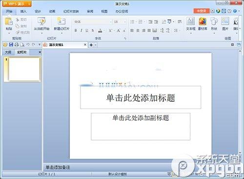 powerpoint2018官方下载免费完整版1