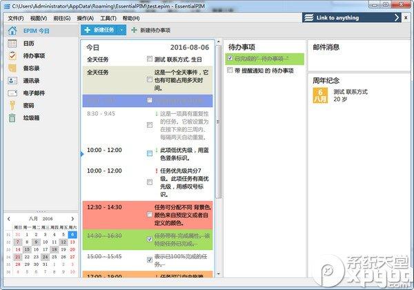 EssentialPIM(个人信息管理)免费版1