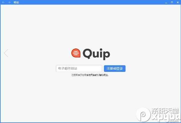 Quip1
