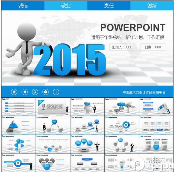 powerpoint2010官方下载免费完整版1