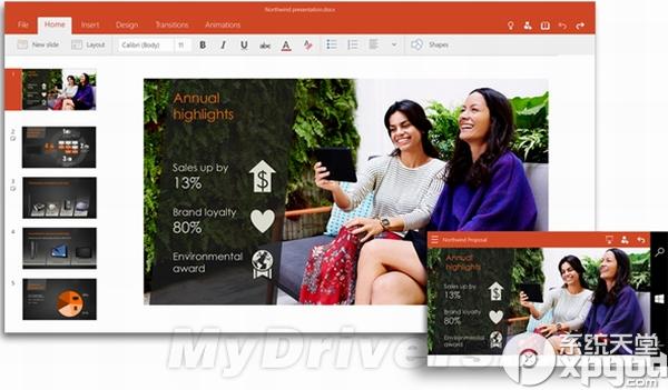 powerpoint2016官方下载免费完整版1