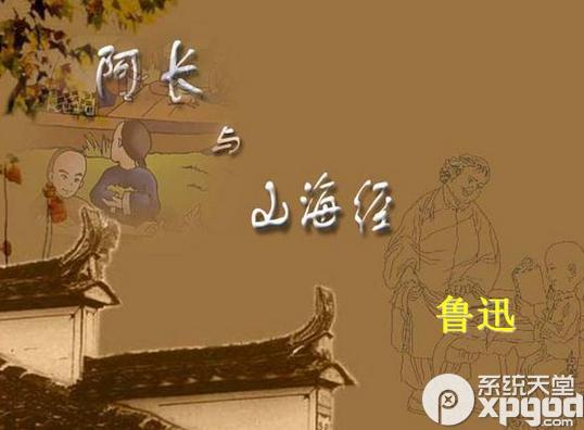 阿长与山海经ppt课件百度文库免费版1