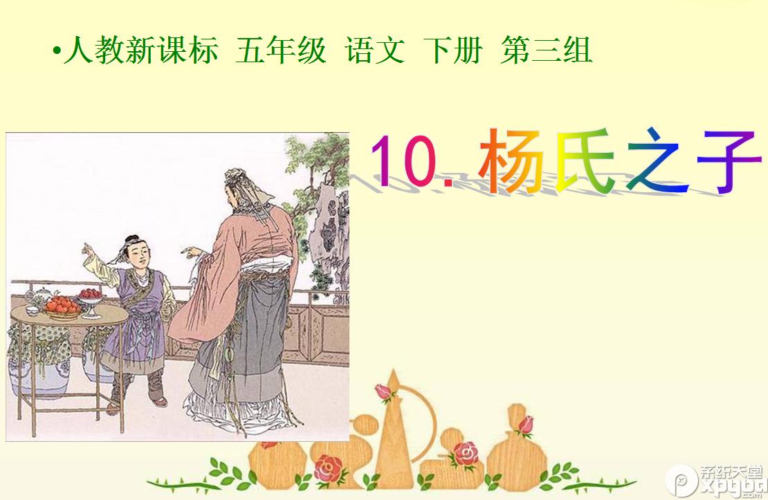 杨氏之子ppt完美版课件1