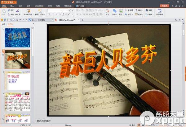 音乐巨人贝多芬ppt模板免费版1
