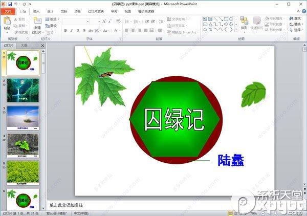 囚绿记ppt优秀课件免费版1