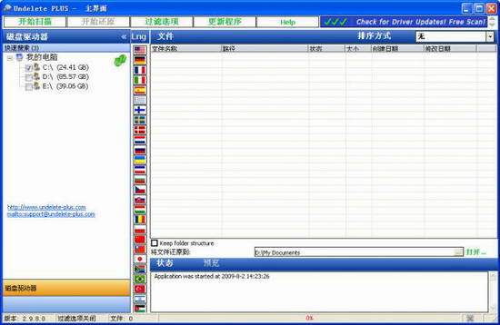 Undelete 360  (数据恢复软件) 2.12