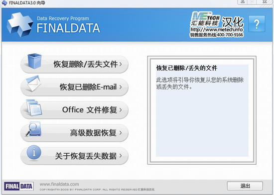 finalData硬盘误删文件数据恢复