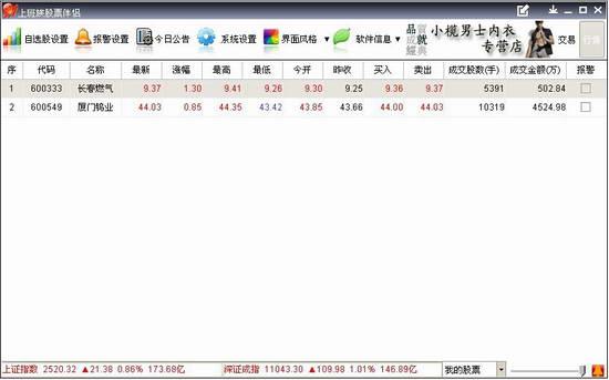 上班族股票伴侣 v2.3.0 绿色版