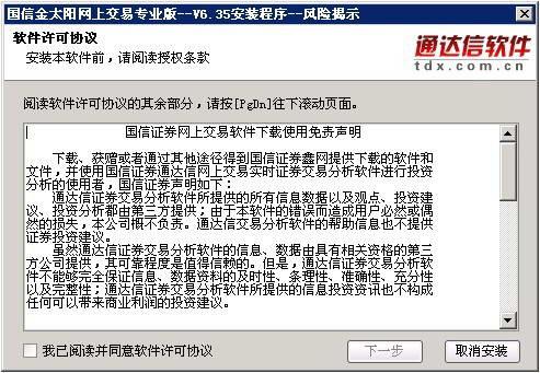国信证劵 v6.35 金太阳专业版