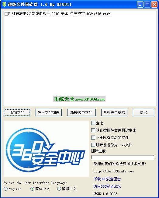 360文件粉碎工具v1.6绿色免费版