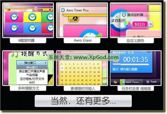 Aero Timer Plus v1.2.1绿色版_定时提醒工具