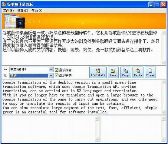 谷歌翻译器1.2.86官方版 翻译软件