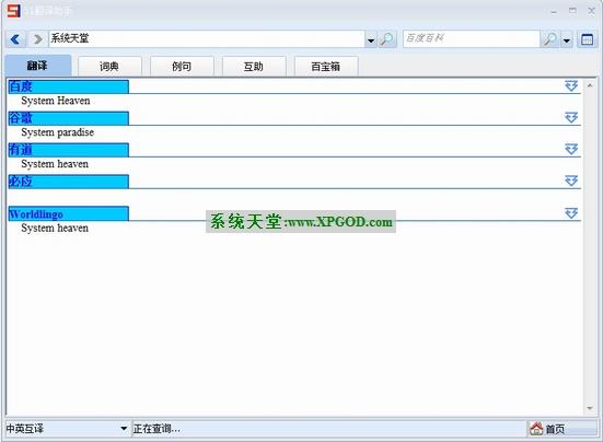 51翻译助手v2.2┊翻译词典软件┊绿色版