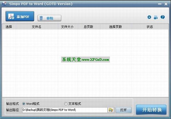 simpo pdf to word v2.1.1.0��PDF��ʽת��������ɫ��Ѱ�
