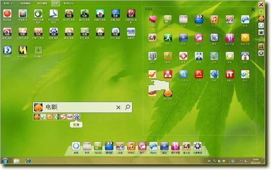神马导航v1.03绿色版 桌面导航