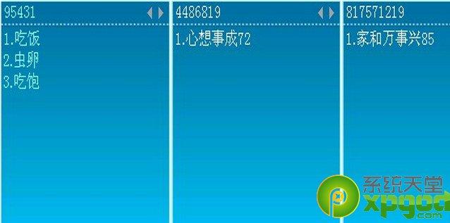 汉谷拼形输入法2014官方版1