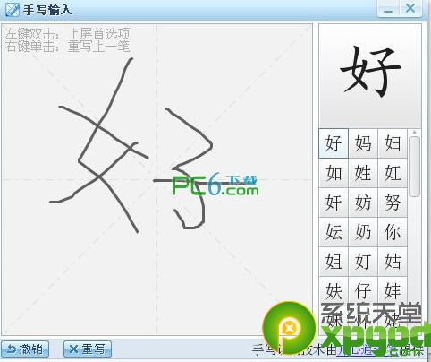 手写输入法搜狗经典版1