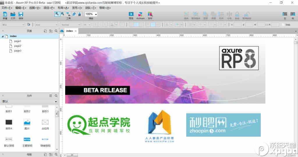 axurerp8.0中文版附秘钥1