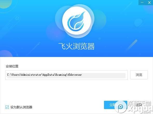 飞火浏览器官方免费版1