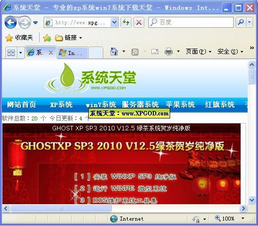 Internet Explorer 9 for windows7 64Bit