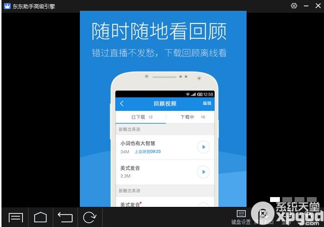 沪江cctalk电脑版官方pc版1