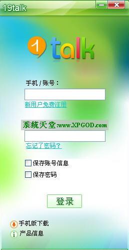 19talkPC网络电话v2.0电脑版