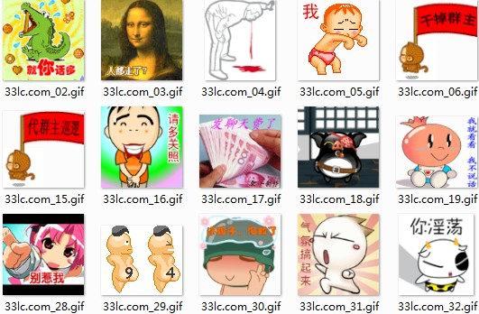 搞笑QQ群动态表情包2012