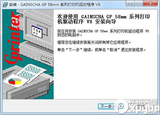 佳博gpl80160ii驱动下载官方版1