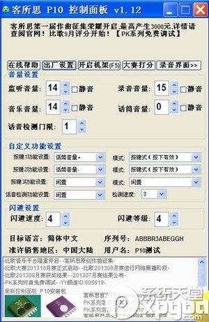客所思p10控制面板1.0.2.0附注册码2