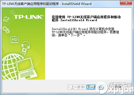 tp link tl wn823n无线网卡驱动1