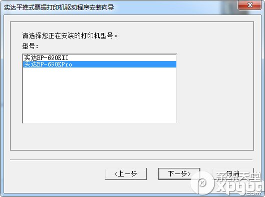 实达bp-700k打印机驱动官方版附注册码1
