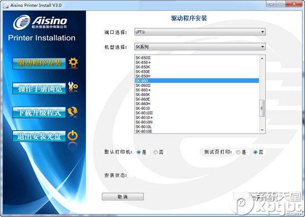 航天信息aisino sk-650p打印机驱动官方版1