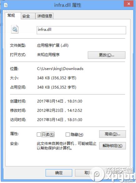 infra.dll丢失修复免费版1