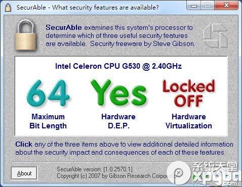 securable.exe虚拟化测试免费版1