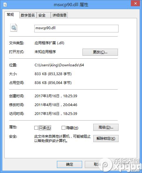 msvcp90.dll丢失修复win7/8/10版1