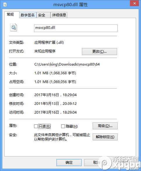 msvcp80.dll修复工具下载免费版1
