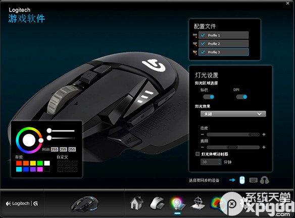 罗技g900鼠标驱动官方版1