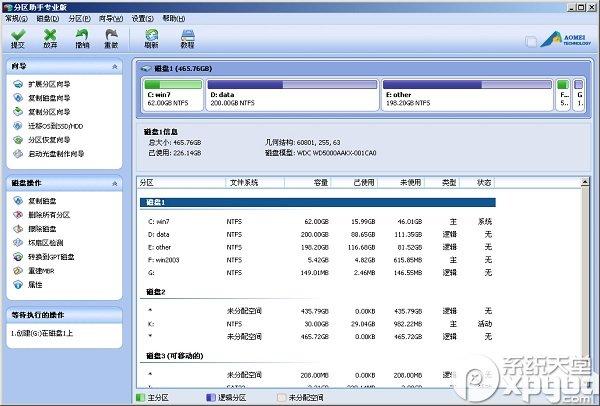 分区助手单文件专业版1