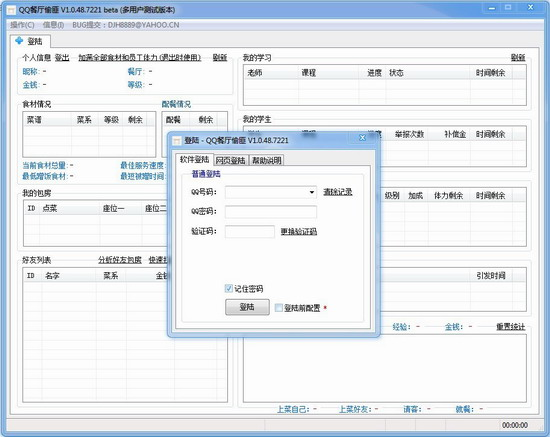 QQ餐厅偷匪最新版 1.63