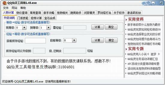 QQ仙灵辅助工具箱