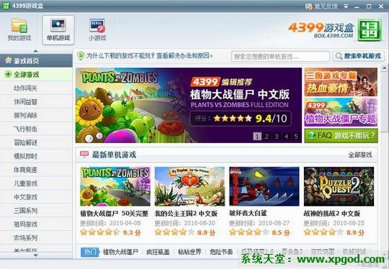 4399游戏盒官方免费下载
