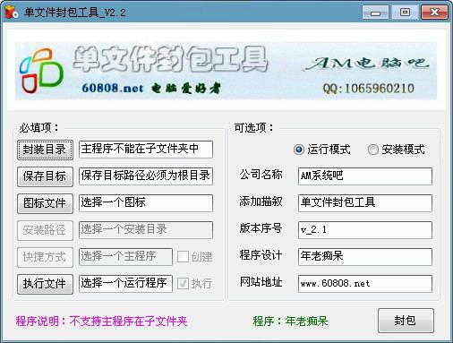 单文件封包工具v2.2 绿色版