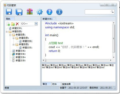 代码管家 v1.0 官方版