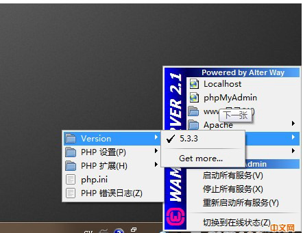 WAMP5数据库软件