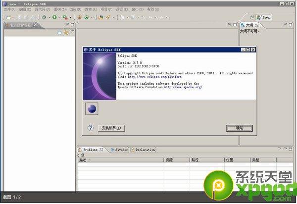 eclipse sdk java编程软件中文版1
