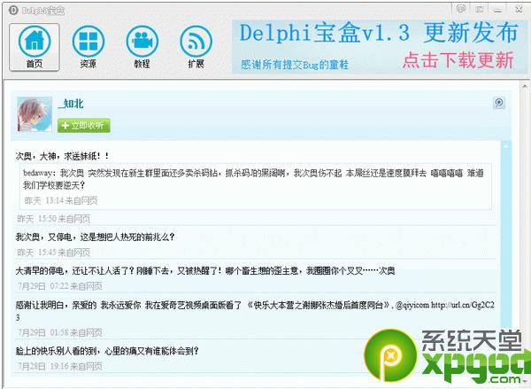 delphi盒子2013官方最新版1